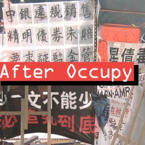 After Occupy: Art, Gentrification and Civil War