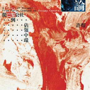 Publication: A Theory of Occupy (佔領論)